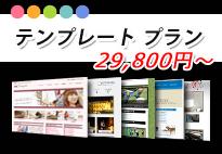 格安テンプレートプラン29800円~