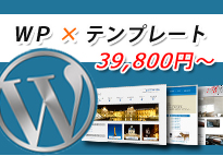 WordPress×テンプレートプラン39800円~
