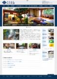 民宿 旅館